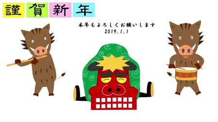 mascot : Lion dance of wild boar