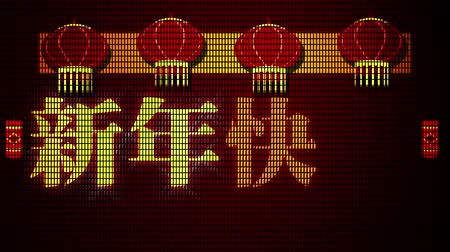 ano novo chinês : Chinese New Year greeting on a digital screen Vídeos