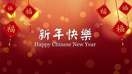 chinese culture : Happy Chinese New Year message