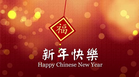ano novo chinês : Happy Chinese New Year message