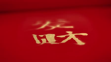 ano novo chinês : Chinese calligraphy enlarging wealth