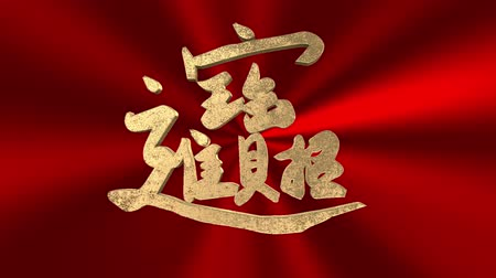 provérbio : Wealth and Prosper Chinese text Stock Footage
