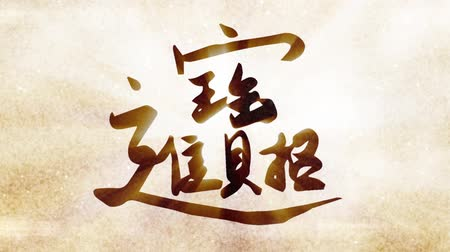tebrik : Chinese New Year greeting wealth and prosper transition Stok Video