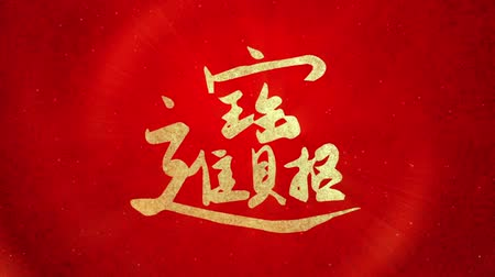 saudações : Chinese New Year greeting wealth and prosper transition Vídeos