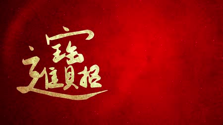 cai : Chinese New Year greeting wealth and prosper slide Stock Footage
