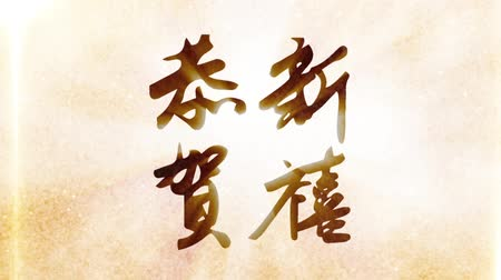 ano novo chinês : CNY greeting Congratulations on new blessings transition Vídeos