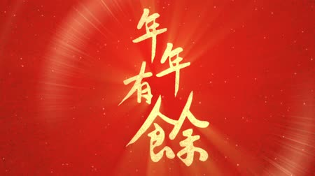 provérbio : Chinese proverb May you have surplus and remainders year after year transition