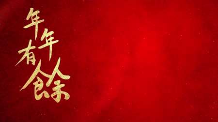 ano novo chinês : Chinese proverb May you have surplus and remainders year after year slide
