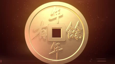 abençoar : Rotating in Chinese ancient coin with word Abundance through the year transition Stock Footage