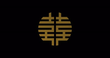 shui : Double Happiness golden symbol on the black background. Traditional ornament for marriage ceremony. Backdrop for Chinese Lunar New Year Spring Festival events. 3D rendering animation. Seamless loop 4k Stock Footage