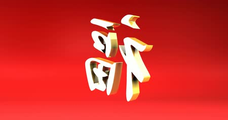 požehnat : Prosperity in Chinese Calligraphy Rotating and Looping