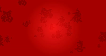 Новый год : Health Wealth Happiness Chinese New Year Blessing Стоковые видеозаписи