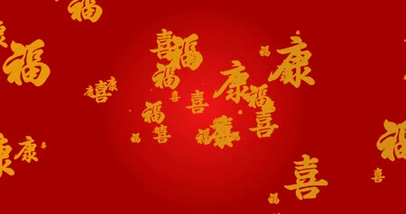 caracteres : Health Wealth Happiness Chinese New Year Blessing Stock Footage