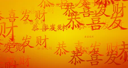 cny : Chinese New Year Greeting in Orange and Gold Stock Footage