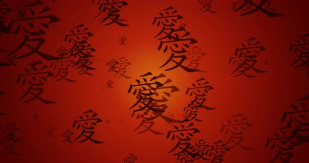 požehnání : Love Chinese Calligraphy Auspicious Blessings as a Background