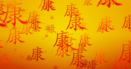 caracteres : Chinese Symbol of Health Flowing as a Background