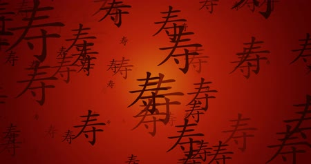 shui : Chinese Symbol of Longevity Flowing as a Background Stock Footage