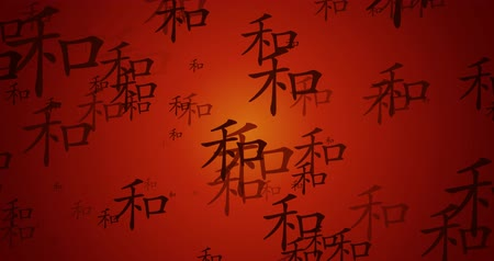 шуй : Chinese Symbol of Harmony Flowing as a Background