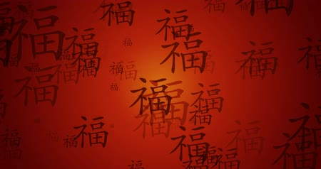 caracteres : Chinese Symbol of Prosperity Flowing as a Background Stock Footage