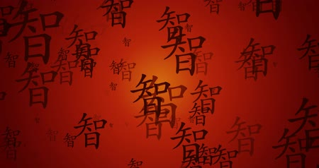 caracteres : Chinese Symbol of Wisdom Flowing as a Background