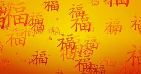 shui : Chinese Symbol of Prosperity Flowing as a Background Stock Footage