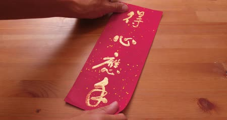 easily : Red chinese calligraphy with a phrase mean everything going smoothly and easily