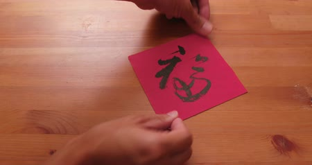 caligrafia : Red chinese calligraphy with a word mean luck Stock Footage