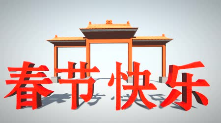 chinese culture : Chinese New Year text and traditional Chinese gates