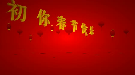 ano novo chinês : Animated Chinese New Year text  on red background