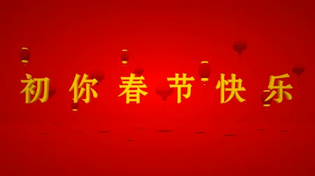 orientalne : Animated Chinese New Year text and soaring chinese lanterns Wideo