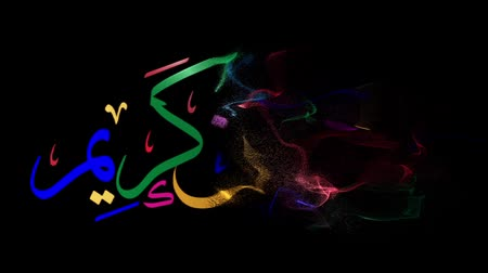 удивительный : Ramadan - arabic calligraphy text. Animated color text from particles. Animated Arabic Calligraphy. Ramadan Full hd
