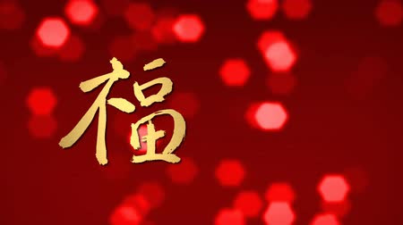 лунный : wish and blessing chinese calligraphy of traditional chinese lunar new year Стоковые видеозаписи