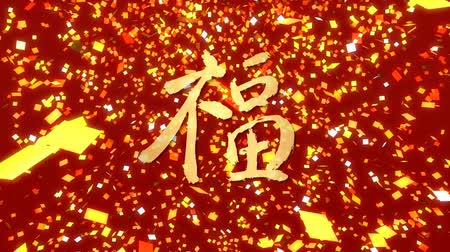 ano novo chinês : wish and blessing chinese calligraphy of traditional chinese lunar new year Vídeos