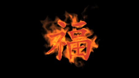 tradicional : burning Chinese character fu,fire text.