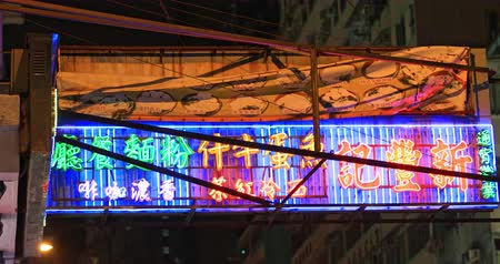 címer : Hieroglyph letters shop sign traditional decoration glowing with neon light and colors on street of Hong Kong