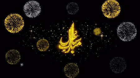 mángorlógép : Islamic New Year Text Wish Reveal on Glitter Golden Particles Firework. Greeting card, Wishes, Celebration, Party, Invitation, Gift, Event, Message, Holiday, Festival 4K Loop Animation.