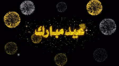 vasten : Eid Mubarak Text Wish Reveal on Glitter Golden Particles Firework. Greeting card, Wishes, Celebration, Party, Invitation, Gift, Event, Message, Holiday, Festival 4K Loop Animation.