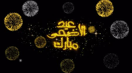 Аллах : Eid al-Adha mubarak Text Wish Reveal on Glitter Golden Particles Firework. Greeting card, Wishes, Celebration, Party, Invitation, Gift, Event, Message, Holiday, Festival 4K Loop Animation.