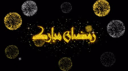 calligrafia araba : Ramadan Mubarak Text Wish Reveal su Glitter Golden Particles Firework. Cartolina d'auguri, auguri, celebrazione, festa, invito, regalo, evento, messaggio, vacanza, festival 4K Loop Animation. Filmati Stock
