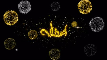 iftar : Iftar Party Text Wish Reveal on Glitter Golden Particles Firework. Greeting card, Wishes, Celebration, Party, Invitation, Gift, Event, Message, Holiday, Festival 4K Loop Animation.