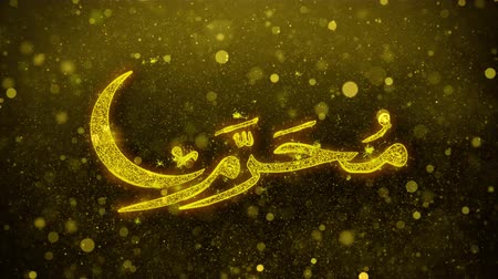 karbala : Muharram wish Text Golden Glitter Glowing Lights Shine Particles. Greeting card, Wishes, Celebration, Party, Invitation, Gift, Event, Message, Holiday, Festival 4K Loop Animation. Stock Footage