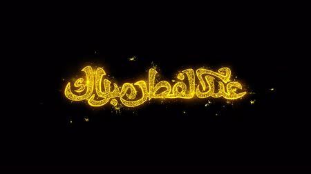 Аллах : Eid al-Fitr mubarak wish Text Sparks Glitter Particles on Black Background. Greeting card, Wishes, Celebration, Party, Invitation, Gift, Event, Message, Holiday, Festival 4K Loop Animation.