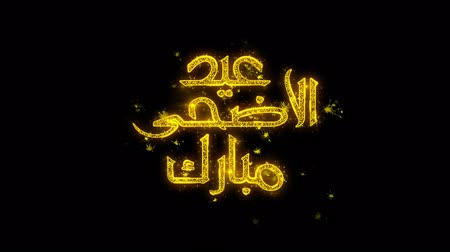 Аллах : Eid al-Adha mubarak wish Text Sparks Glitter Particles on Black Background. Greeting card, Wishes, Celebration, Party, Invitation, Gift, Event, Message, Holiday, Festival 4K Loop Animation. Стоковые видеозаписи