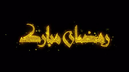 Аллах : Ramadan Mubarak urdu wish Text Sparks Glitter Particles on Black Background. Greeting card, Wishes, Celebration, Party, Invitation, Gift, Event, Message, Holiday, Festival 4K Loop Animation.
