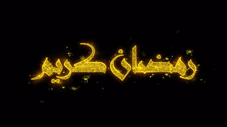 Аллах : Ramadan Kareem Urdu wish Text Sparks Glitter Particles on Black Background. Greeting card, Wishes, Celebration, Party, Invitation, Gift, Event, Message, Holiday, Festival 4K Loop Animation.