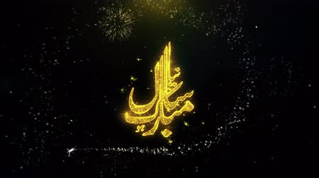 calligrafia araba : Islamic New Year Text Wish on Gold Glitter Particles Spark Exploding Fireworks Display. Greeting card, Wishes, Celebration, Party, Invitation, Gift, Event, Message, Holiday, Festival 4K Loop Animation. Filmati Stock