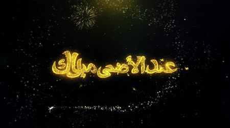 Аллах : Eid al-Adha mubarak Text Wish on Gold Glitter Particles Spark Exploding Fireworks Display. Greeting card, Wishes, Celebration, Party, Invitation, Gift, Event, Message, Holiday, Festival 4K Loop Animation.