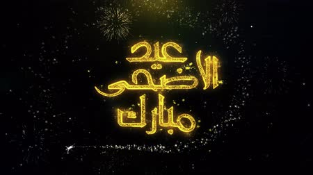 pozvání : Eid al-Adha mubarak Text Wish on Gold Glitter Particles Spark Exploding Fireworks Display. Greeting card, Wishes, Celebration, Party, Invitation, Gift, Event, Message, Holiday, Festival 4K Loop Animation.
