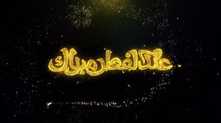 iftar : Eid al-Fitr mubarak Text Wish on Gold Glitter Particles Spark Exploding Fireworks Display. Greeting card, Wishes, Celebration, Party, Invitation, Gift, Event, Message, Holiday, Festival 4K Loop Animation.