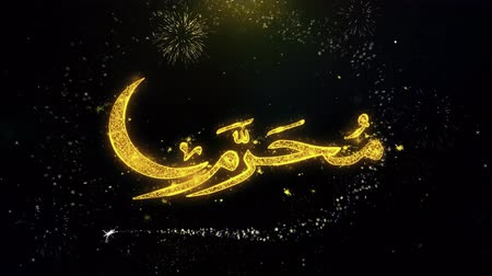 calligrafia araba : Muharram Text Wish on Gold Glitter Particles Spark Esplosione di fuochi d'artificio. Cartolina d'auguri, auguri, celebrazione, festa, invito, regalo, evento, messaggio, vacanza, festival 4K Loop Animation.